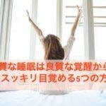 良質な睡眠は良質な覚醒から!朝スッキリ目覚める6つの方法