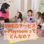 DWEのキャスト・ビデオチャット(旧e-playroom)とは?