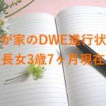 ディズニー英語(DWE)日記【長女3歳7ヶ月現在】