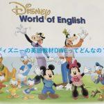 ディズニーの英語システムDWEとは?効果は?内容をざっくり解説します