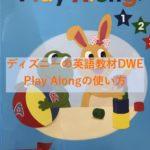 ディズニーの英語教材DWE、Play Alongの使い方