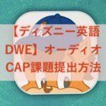 【ディズニー英語DWE】オーディオCAP課題提出方法