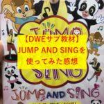 【DWEサブ教材】JUMP AND SINGと子供のトランポリンの効果