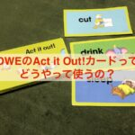 DWEのAct it Out!カードってどうやって使うの?